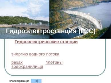 Электростанции с МГД генератором Электростанции с магнитогидродинамическим ге...