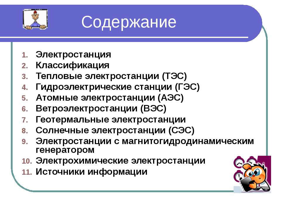 Атомная электростанция (АЭС) Атомные электростанции предназначенны для вырабо...