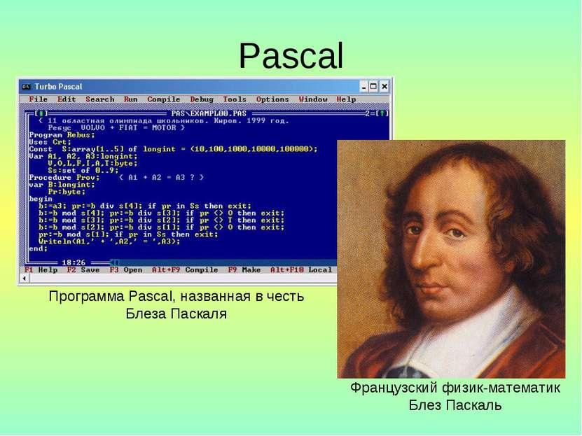 Pascal Французский физик-математик Блез Паскаль Программа Pascal, названная в...