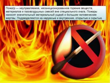 Пожа р — неуправляемое, несанкционированное горение веществ, материалов и газ...