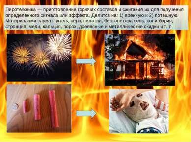 Пироте хника — приготовление горючих составов и сжигания их для получения опр...
