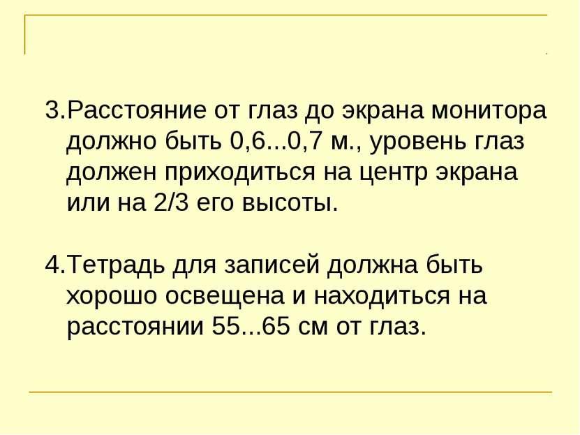 3.Расстояние от глаз до экрана монитора должно быть 0,6...0,7 м., уровень гла...