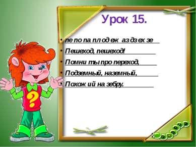 Урок 15. пе по па пл од еж аз дз ех зе _ Пешеход, пешеход! _ Помни ты про пер...