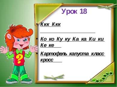 Урок 18 Ккк Ккк _____________________ Ко ко Ку ку_Ка ка Ки ки Ке ке__ Картофе...