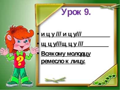 Урок 9. и ц у /// и ц у///_________ щ ц у///щ ц у ///________ Всякому молодцу...