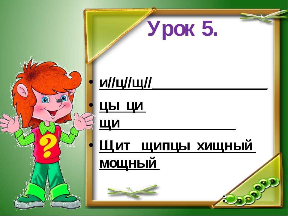 Урок 5. и//ц//щ//________________ цы ци щи________________ Щит щипцы хищный м...