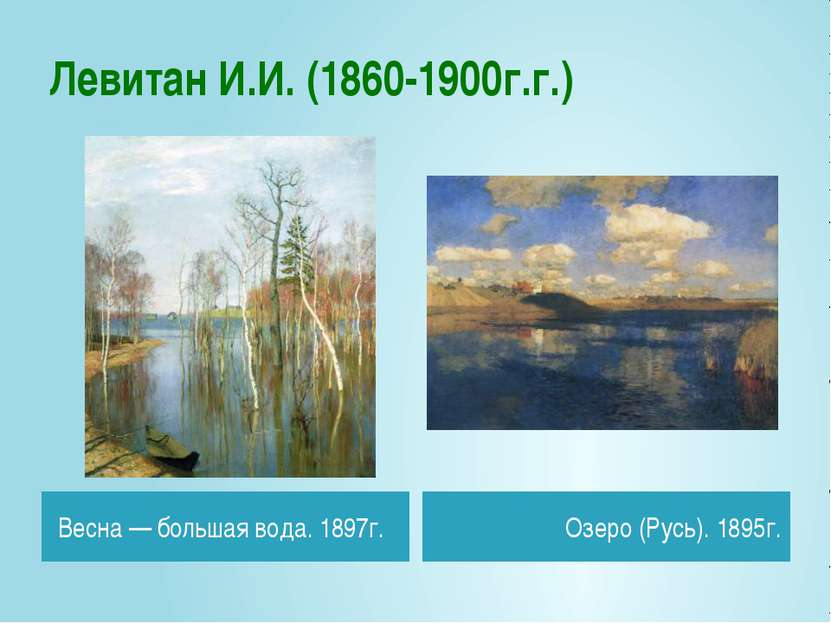 Левитан И.И. (1860-1900г.г.) Весна — большая вода. 1897г. Озеро (Русь). 1895г.