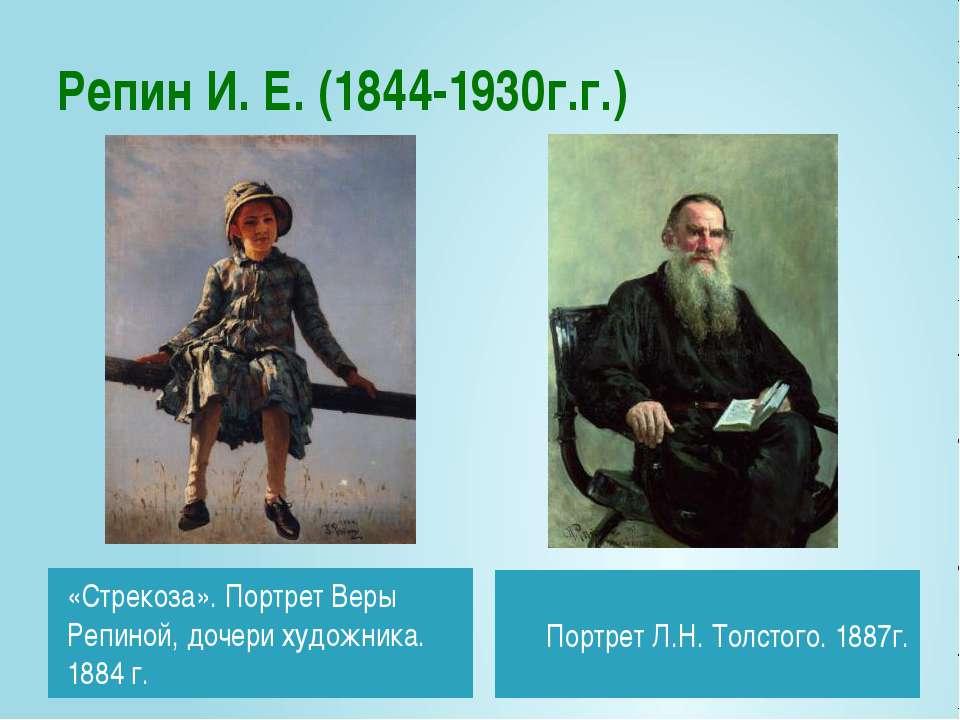 Репин И. Е. (1844-1930г.г.) «Стрекоза». Портрет Веры Репиной, дочери художник...