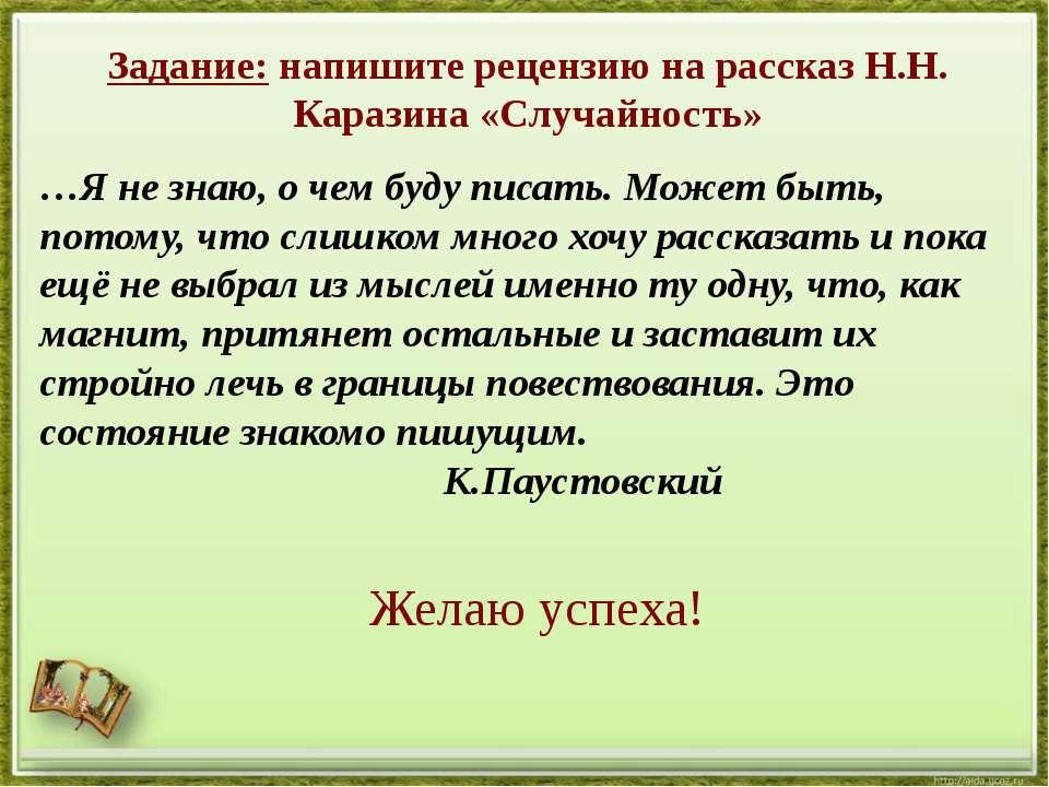 Задание: напишите рецензию на рассказ Н.Н. Каразина «Случайность» …Я не знаю,...