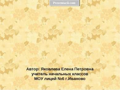 Автор: Яковлева Елена Петровна учитель начальных классов МОУ лицей №6 г.Иваново
