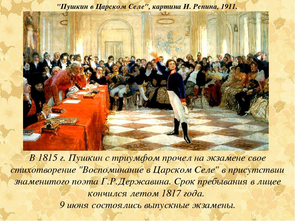 """В 1815 г. Пушкин с триумфом прочел на экзамене свое стихотворение """"Воспоминан..."""