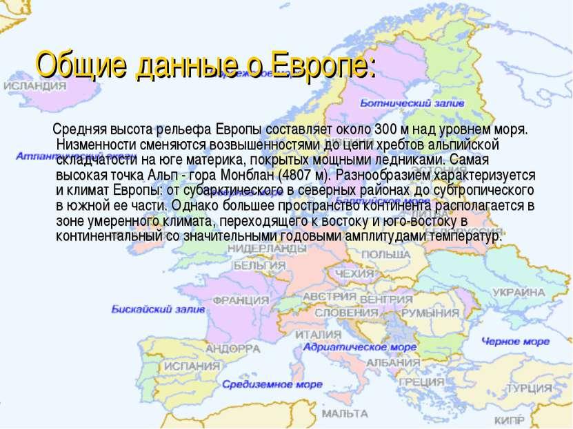 Общие данные о Европе: Средняя высота рельефа Европы составляет около 300 м н...
