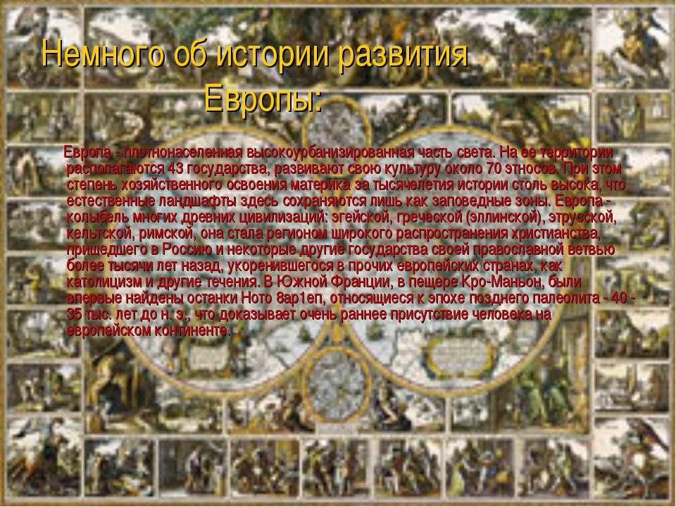 Немного об истории развития Европы: Европа - плотнонаселенная высокоурбанизир...