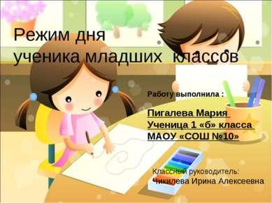 Работу выполнила : Пигалева Мария Ученица 1 «б» класса МАОУ «СОШ №10» Классны...