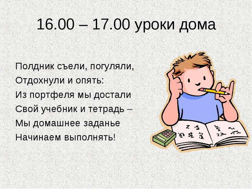 16.00 – 17.00 уроки дома Полдник съели, погуляли, Отдохнули и опять: Из портф...