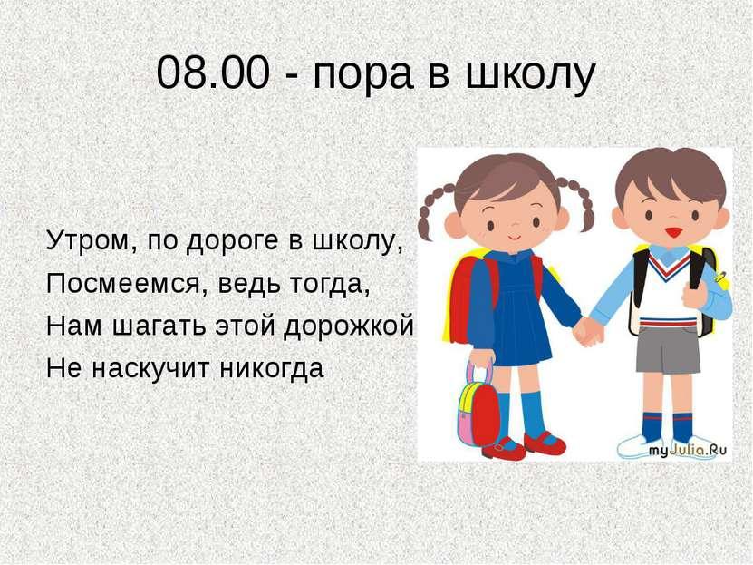 08.00 - пора в школу Утром, по дороге в школу, Посмеемся, ведь тогда, Нам шаг...