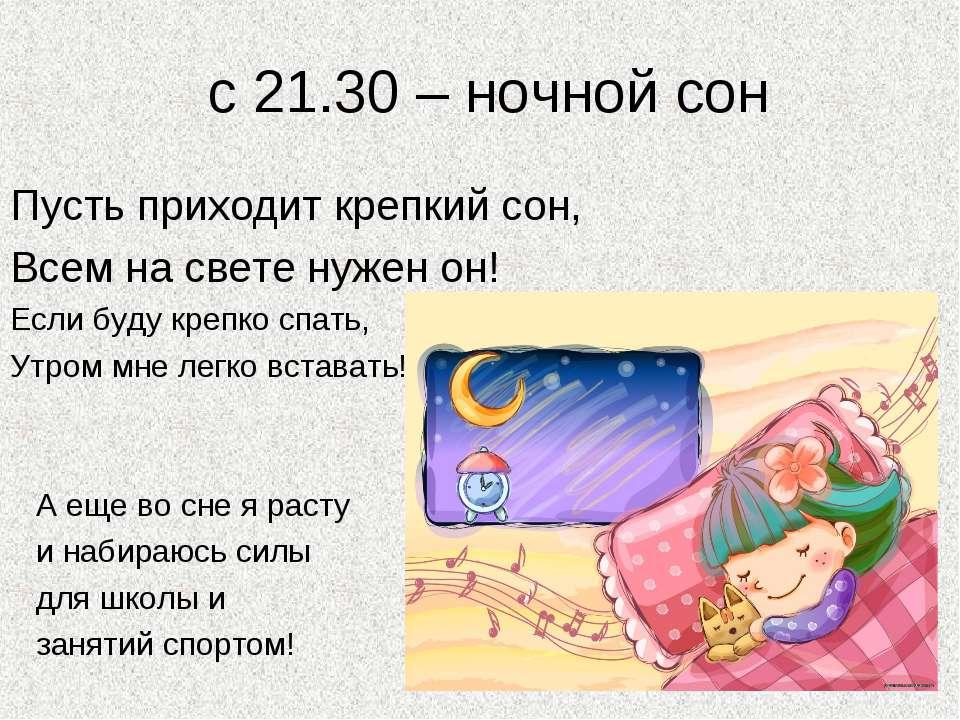 с 21.30 – ночной сон Пусть приходит крепкий сон, Всем на свете нужен он! Если...