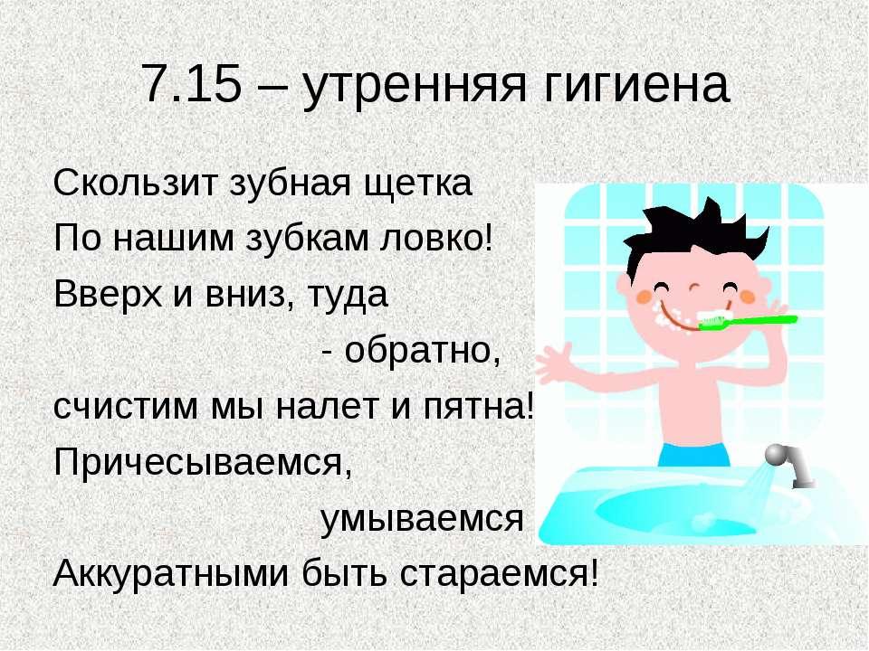 7.15 – утренняя гигиена Скользит зубная щетка По нашим зубкам ловко! Вверх и ...