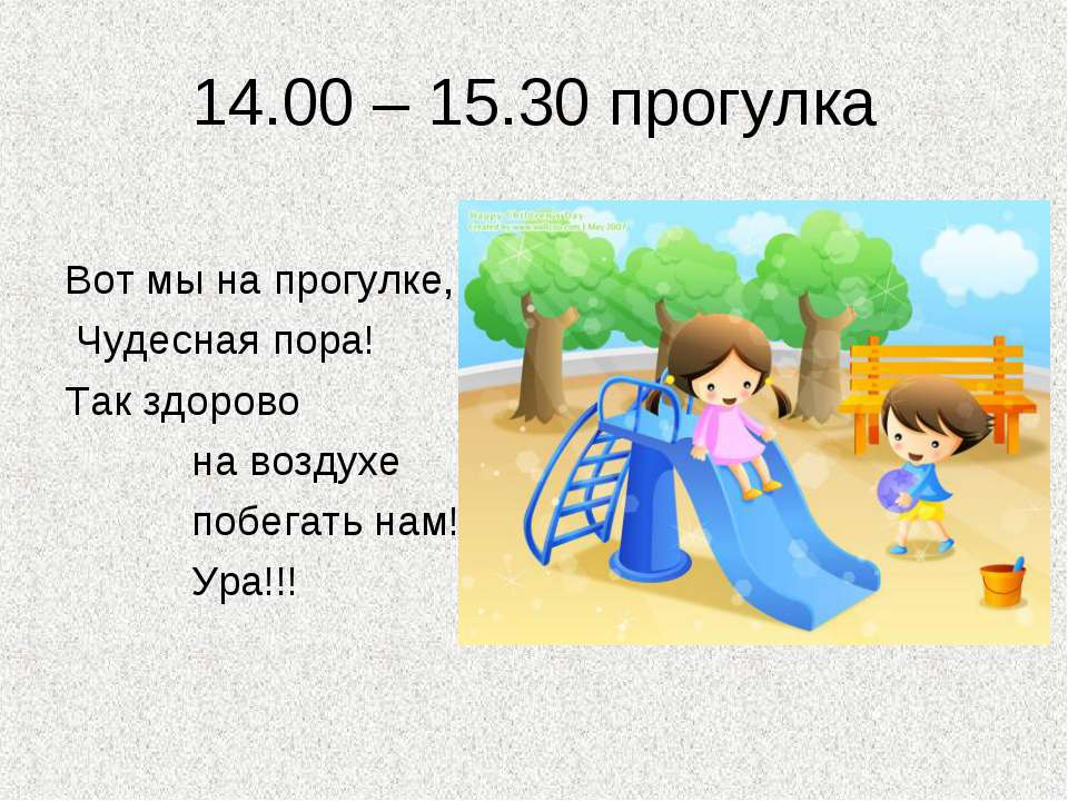 14.00 – 15.30 прогулка Вот мы на прогулке, Чудесная пора! Так здорово на возд...