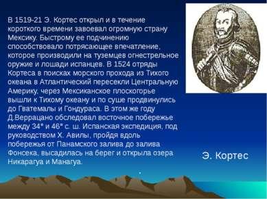 Э. Кортес . В 1519-21 Э. Кортес открыл и в течение короткого времени завоевал...