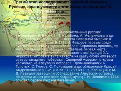 Третий этап исследования Северной Америки. Русские, французские и английские ...