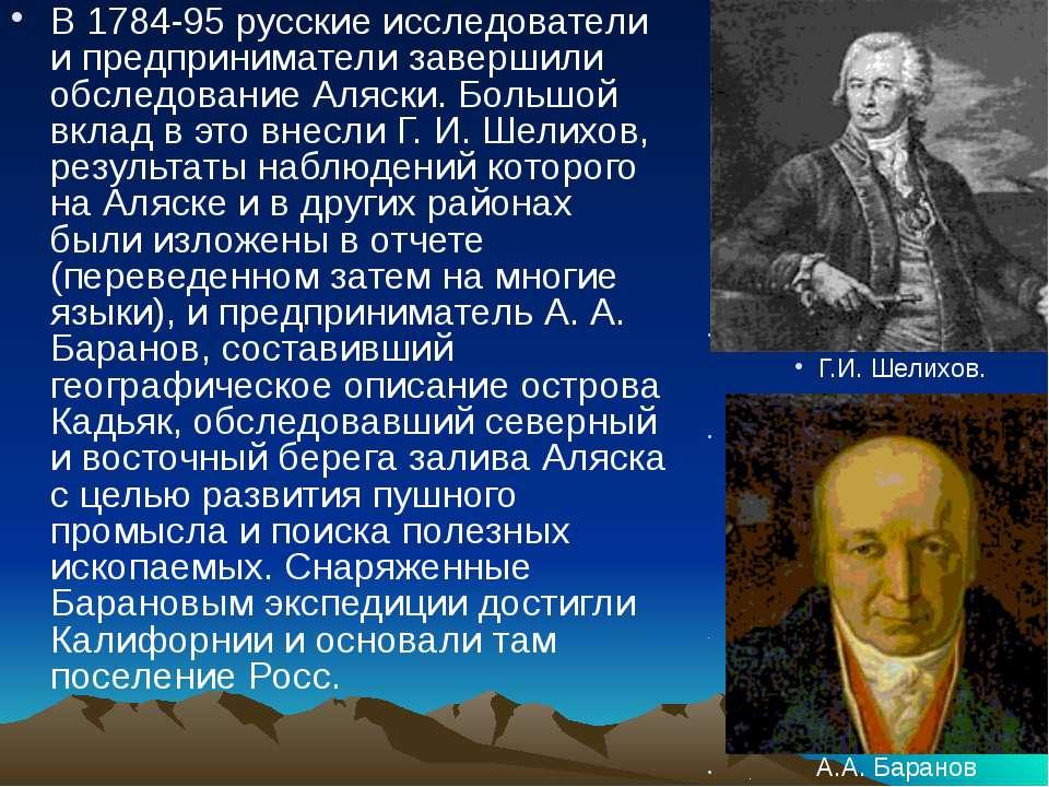 В 1784-95 русские исследователи и предприниматели завершили обследование Аляс...