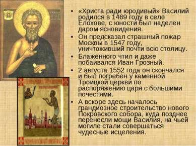 «Христа ради юродивый» Василий родился в 1469 году в селе Елохове, с юности б...