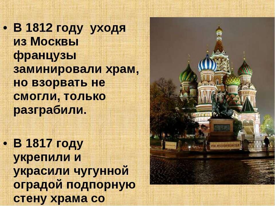 В 1812 году уходя из Москвы французы заминировали храм, но взорвать не смогли...