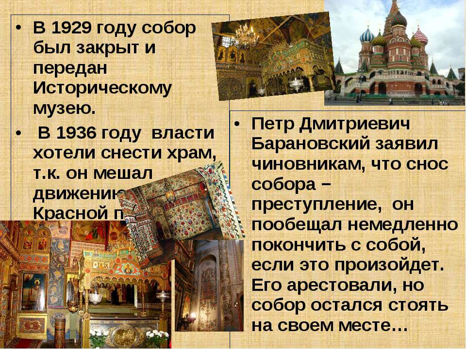 В 1929 году собор был закрыт и передан Историческому музею. В 1936 году власт...
