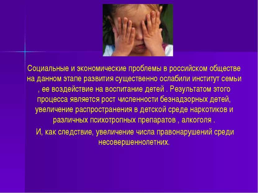 Социальные и экономические проблемы в российском обществе на данном этапе раз...