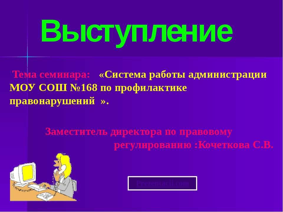 Тема семинара: «Система работы администрации МОУ СОШ №168 по профилактике пра...
