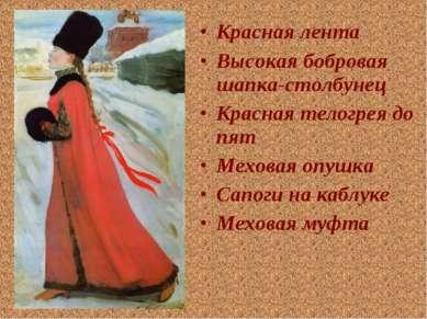 Красная лента Высокая бобровая шапка-столбунец Красная телогрея до пят Мехова...