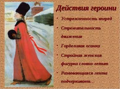 Устремленность вперед Стремительность движения Горделивая осанка Стройная жен...