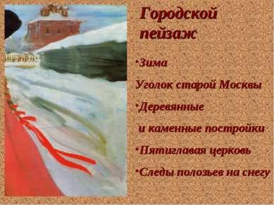 Зима Уголок старой Москвы Деревянные и каменные постройки Пятиглавая церковь ...
