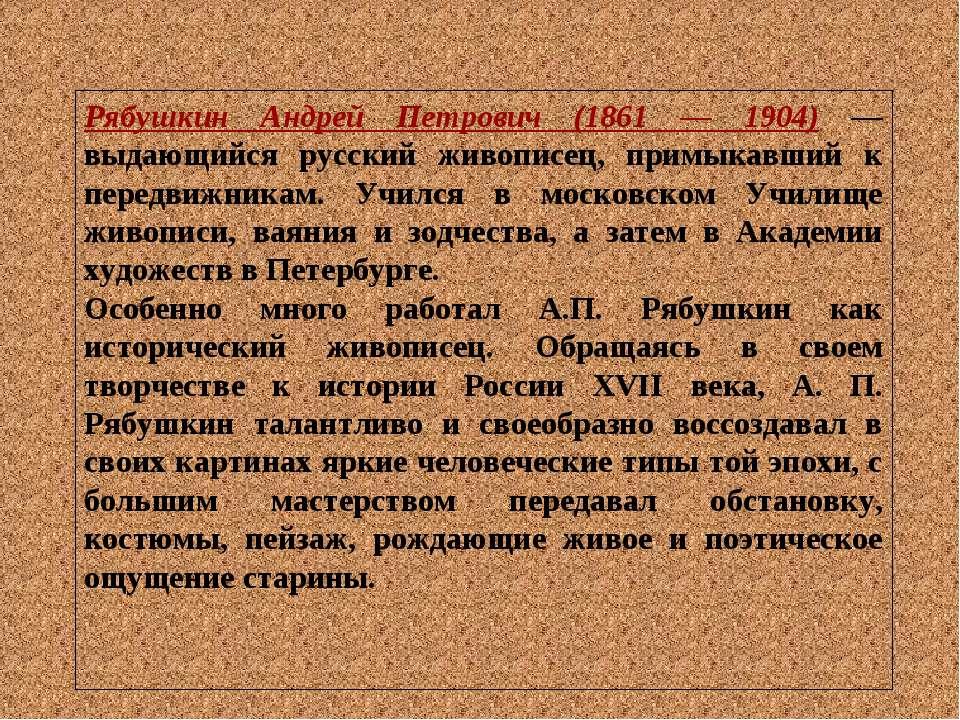 Рябушкин Андрей Петрович (1861 — 1904) — выдающийся русский живописец, примык...