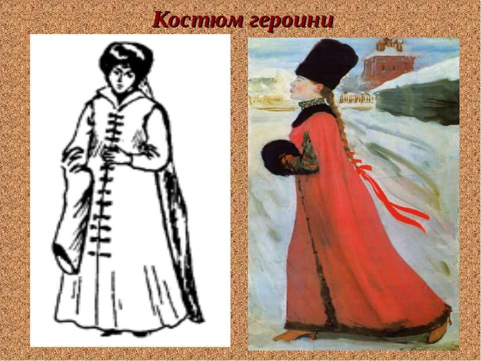 Костюм героини