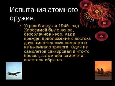 Испытания атомного оружия. Утром 6 августа 1945г над Хиросимой было ясное, бе...