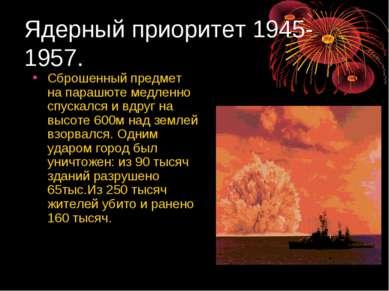 Ядерный приоритет 1945-1957. Сброшенный предмет на парашюте медленно спускалс...
