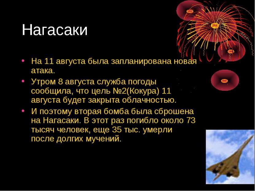 Нагасаки На 11 августа была запланирована новая атака. Утром 8 августа служба...