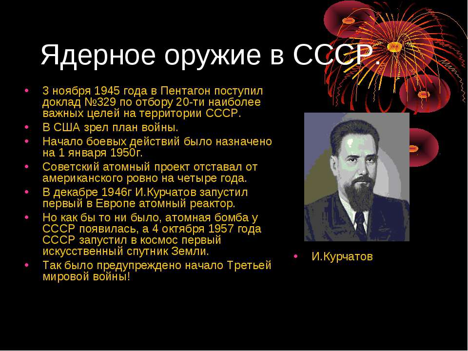 Ядерное оружие в СССР. 3 ноября 1945 года в Пентагон поступил доклад №329 по ...