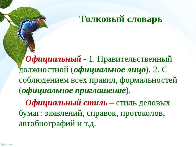 Толковый словарь Официальный - 1. Правительственный должностной (официальное ...