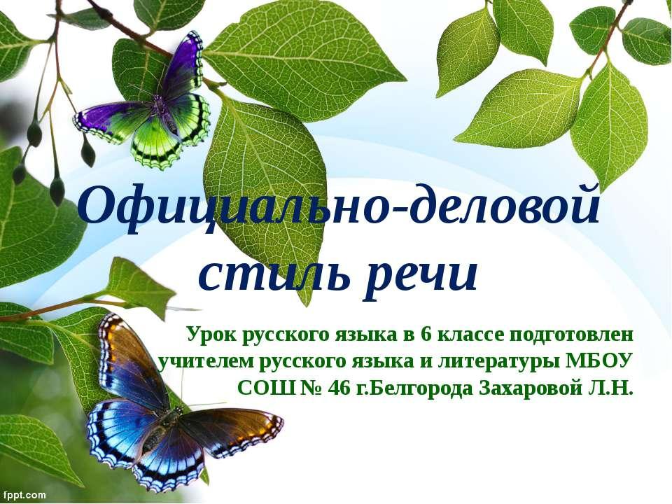 Официально-деловой стиль речи Урок русского языка в 6 классе подготовлен учит...