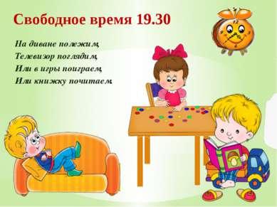 Свободное время 19.30 На диване полежим, Телевизор поглядим, Или в игры поигр...