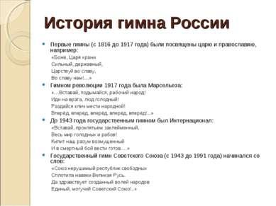 История гимна России Первые гимны (с 1816 до 1917 года) были посвящены царю и...