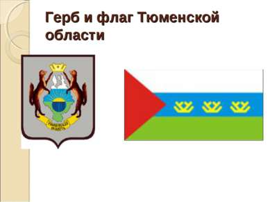 Герб и флаг Тюменской области