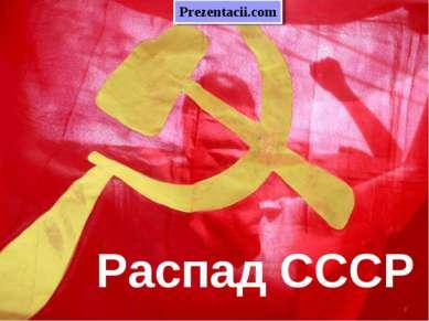 Распад СССР Распад СССР