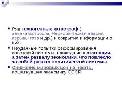 Ряд техногенных катастроф (авиакатастрофы, Чернобыльская авария, взрывы газа ...