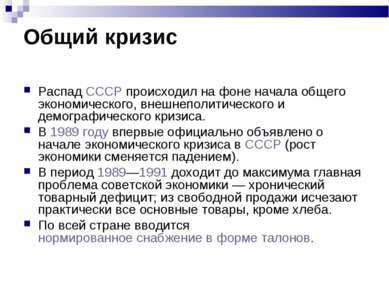 Общий кризис Распад СССР происходил на фоне начала общего экономического, вне...