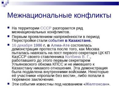 Межнациональные конфликты На территории СССР разгорается ряд межнациональных ...