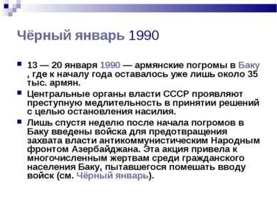 Чёрный январь 1990 13— 20 января 1990— армянские погромы в Баку, где к нача...